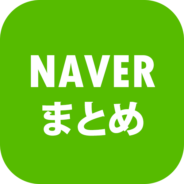 8833jp NAVERまとめ