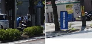 神奈川県川崎市宮前区平